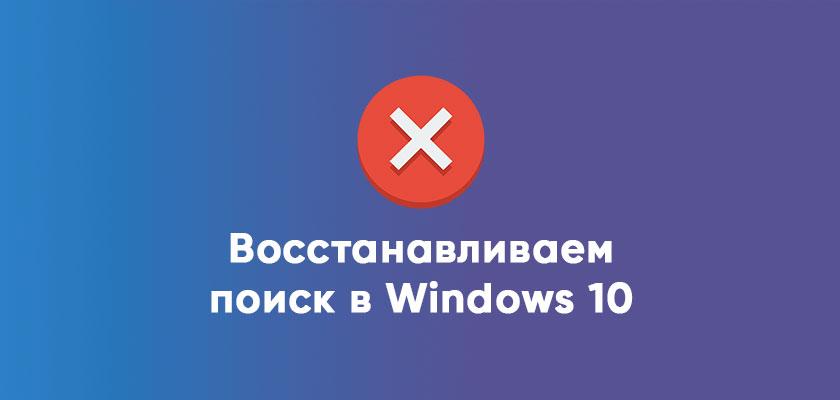 Поиск в меню «Пуск» Windows 10 не работает? Вот некоторые исправления