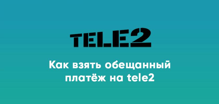 Как взять обещанный платёж на tele2