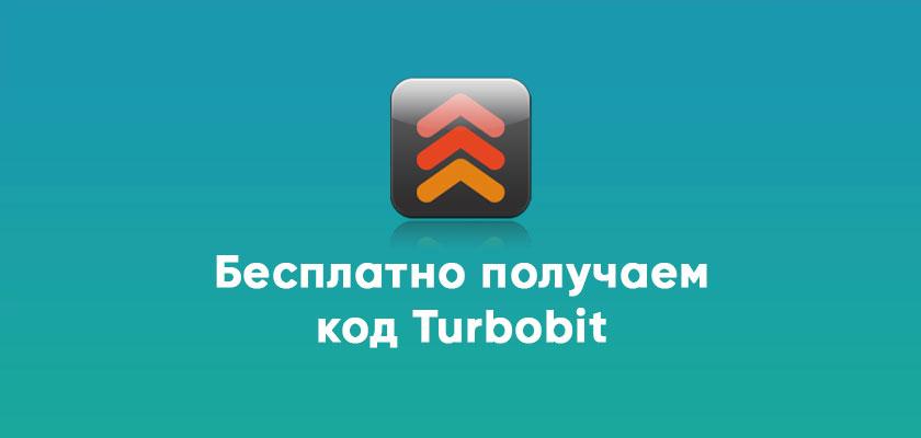 Turbobit премиум код - Как получить бесплатно