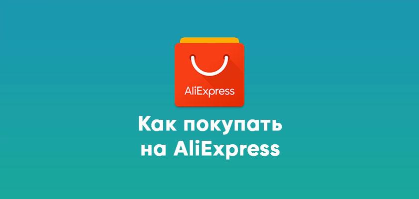 Как заказывать на Aliexpress — пошаговая инструкция