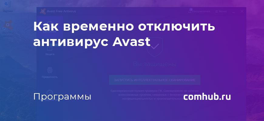 Как временно отключить антивирус Avast
