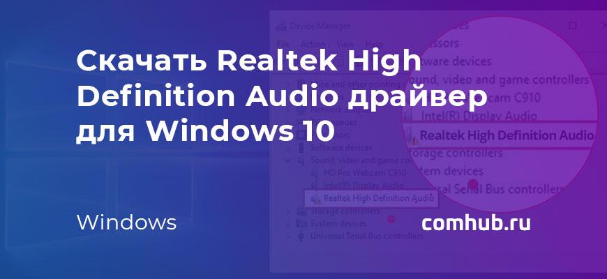 Скачать Realtek High Definition Audio Драйвер для Windows 10