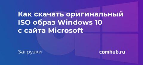 Как скачать оригинальный ISO образ Windows 10 с сайта Microsoft