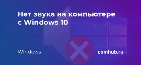 Нет звука на компьютере с Windows 10