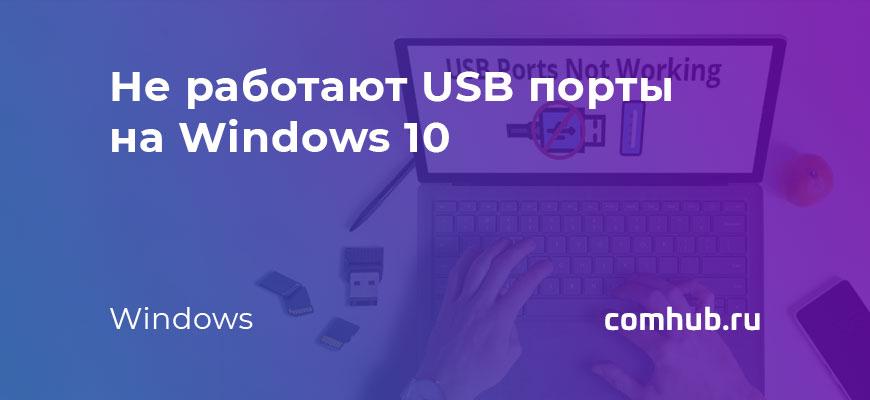 Не работают USB порты на компьютере или ноутбуке на Windows 10