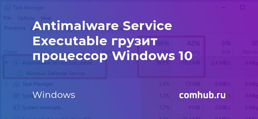 antimalware-service-executable