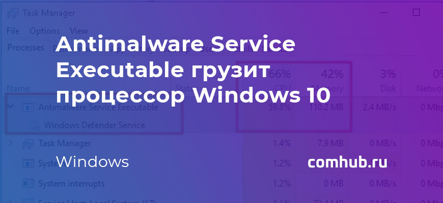 Antimalware Service Executable грузит процессор Windows 10