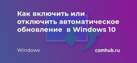 Как включить или отключить автоматическое обновление для Центра обновления Windows в Windows 10
