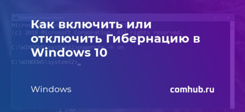 Как включить или отключить гибернацию в Windows 10