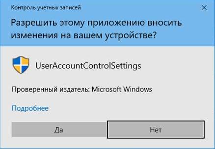 Контроль учетных записей в Windows 10