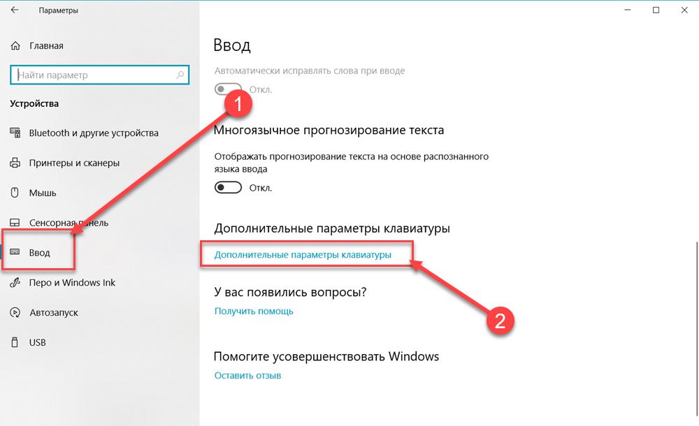 Изменить клавиши смены языка в Windows 10