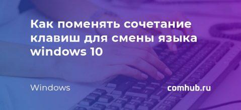 Как поменять сочетание клавиш для смены языка windows 10