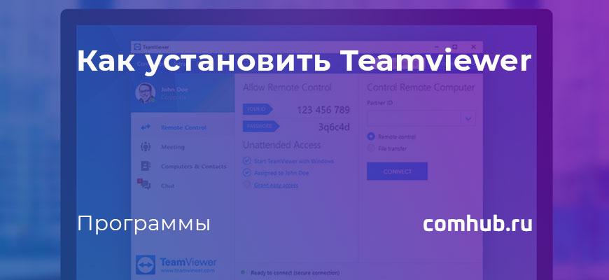 Как установить Teamviewer