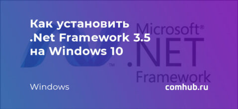 NET Framework 3.5 для Windows 10