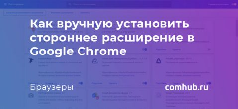 Как вручную установить стороннее расширение в Google Chrome