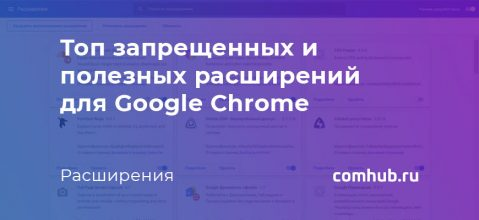 Топ запрещенных и полезных расширений для Google Chrome