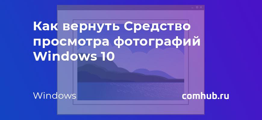 Как вернуть Средство просмотра фотографий Windows 10