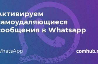 самоуничтожающиеся сообщения whatsapp